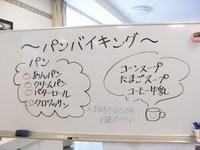 パンバイキング(明るさ補整).JPG